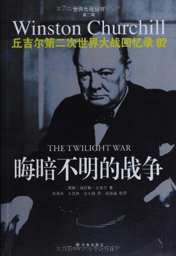 Churchill World War II memoirs 02: obscure war(Chinese Edition): YING ] WEN SI DUN ? QIU JI ER