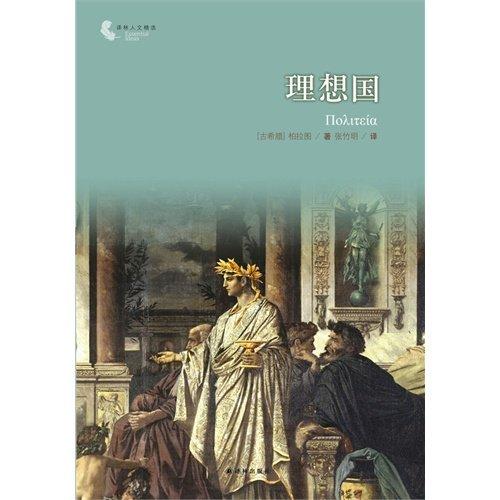 The genuine book translated Lin Renwen Featured: Utopia (new version) Plato Yilin Press 26.00(...