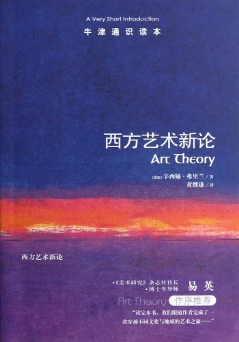 9787544729734: Oxford through reading this : New Theory of Western Art(Chinese Edition)