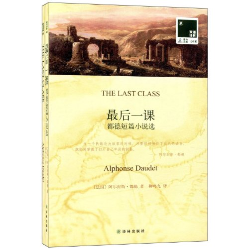 The last lesson - Daudet Short Stories -048 - bilingual Yilin(Chinese Edition): DOU DE