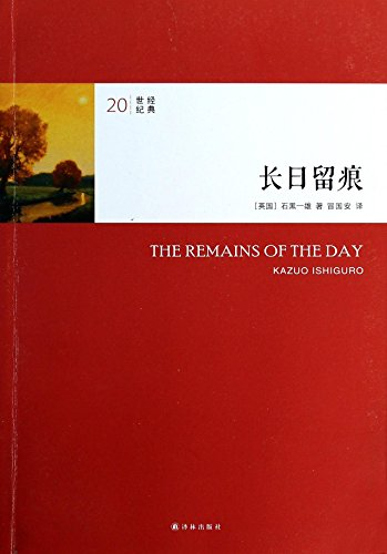 9787544730525: The Remains of the Day (Chinese Edition)