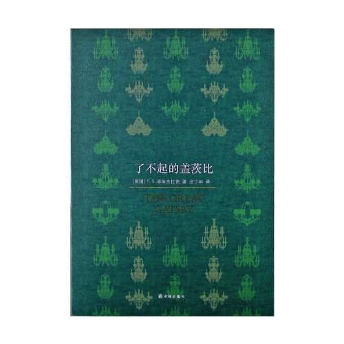 9787544731690: The Great Gatesby (Chinese Edition)