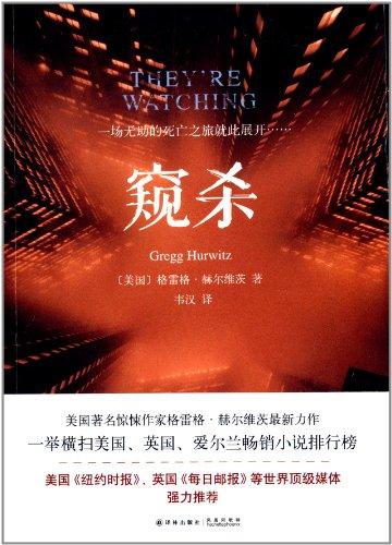 Genuine new book peep kill Gregg Hurwitz (GreggHurwitz) Yilin Press(Chinese Edition): GE LEI GE ? ...
