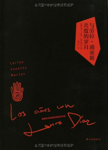 Fuentes works: spend years with Laura Diaz(Chinese Edition): MO XI GE ) KA LUO SI FU EN TE SI