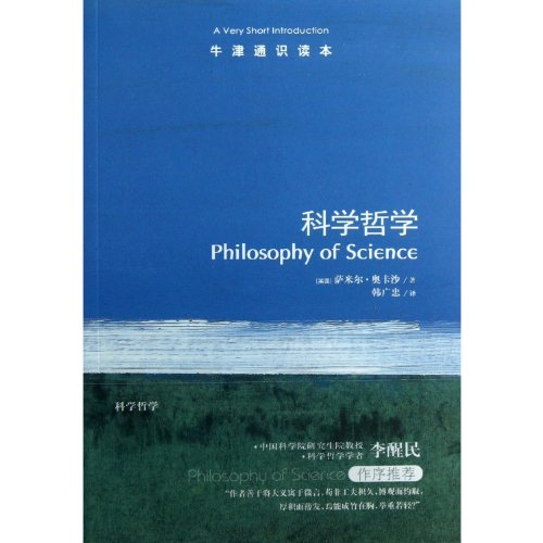 9787544732765: Philosophy of Science: A Very Short Introduction (Chinese Edition)