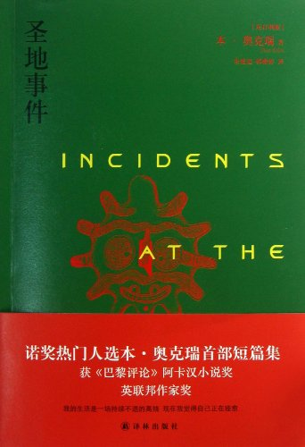 9787544734639: Incidents at the Shrine (Chinese Edition)