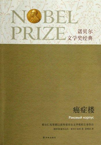 The Cancer Ward (Chinese Edition): Alexander Pushkin