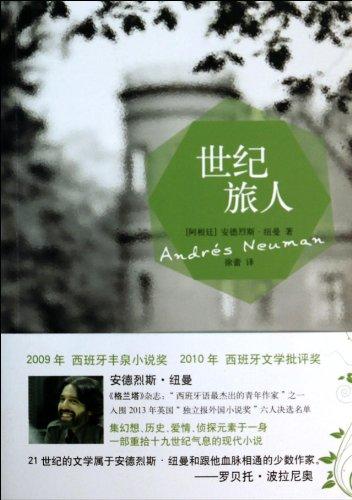 9787544737357: El viajero del siglo (Chinese Edition)