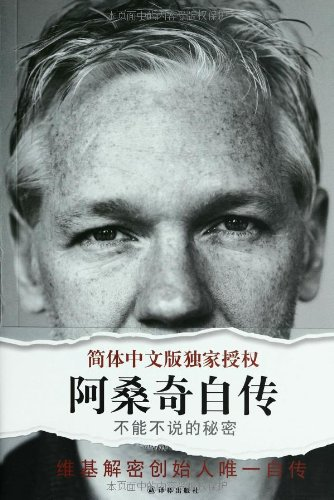 9787544740784: Julian Assange: The Unauthorised Autobiography(Chinese Edition)