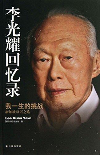 Memoirs of Lee Kuan Yew (My Life: lee kuan yew