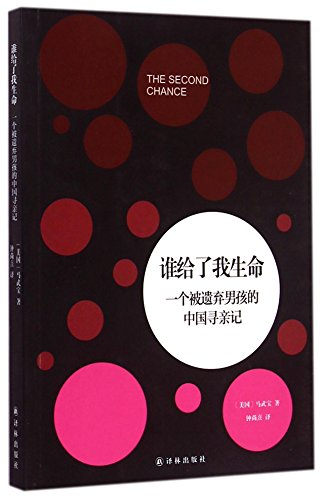 9787544742832: The Second Chance (Chinese Edition)