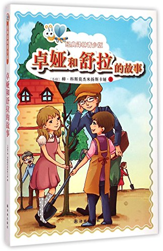 9787544744195: The Story of Zoya and Shura (Chinese Edition)