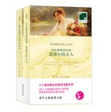 9787544744799: One force Yilin bilingual library: Women in Love(Chinese Edition)