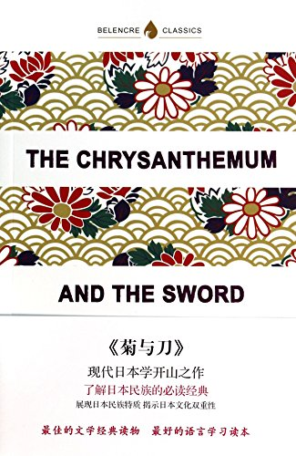 9787544745352: The Chrysanthemum and the Sword
