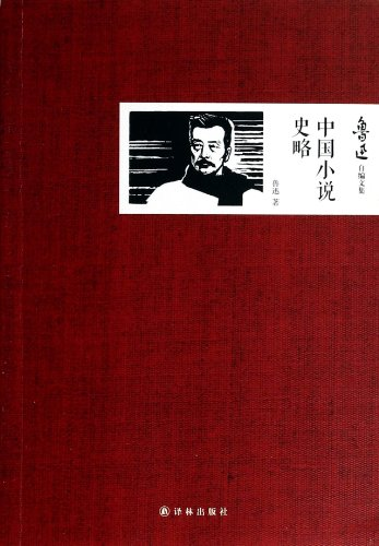 9787544746687: Brief History of Chinese Fiction