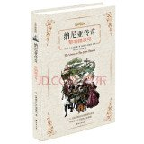 9787544747158: The Chronicles of Narnia: The Voyage of the Dawn Treader (Chinese Edition)