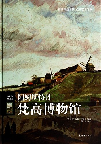9787544747349: Van Gogh Museum in Amsterdam (Great Museums, Hardcover) (Chinese Edition)