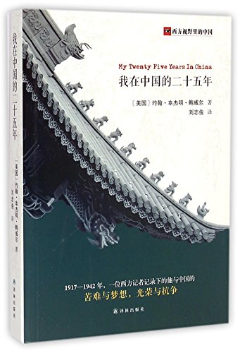 9787544748056: My Twenty Five Years in China (Chinese Edition)