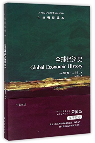 9787544750448: Global Economic History: A Very Short Introduction