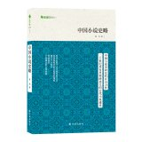 9787544750646: Reading between the lines library: A Brief History of Chinese Fiction(Chinese Edition)