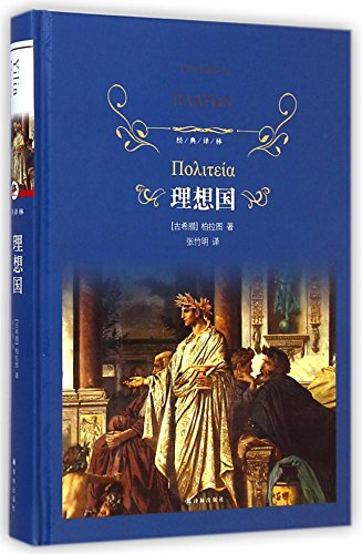 9787544750684: The Republic (Hardcopy) (Chinese Edition)