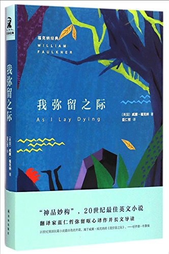 9787544751438: As I Lay Dying (Hardcover) (Chinese Edition)