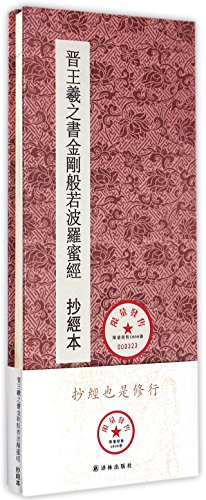 9787544752367: Wang Xizhis Calligraphy of the Diamond Sutra (Hardcover) (Chinese Edition)