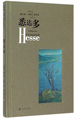 Siddhartha (Hardcover) (Chinese Edition): Hermann Hesse
