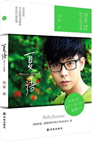 9787544753593: Hello, Summer (Chinese Edition)
