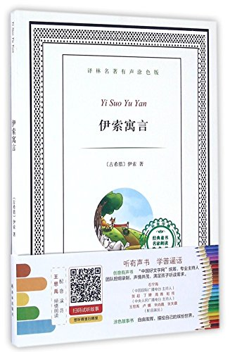 9787544754453: Aesop's Fables (Chinese Edition)