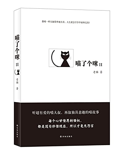 9787544754828: Meow of a microphone 2(Chinese Edition)