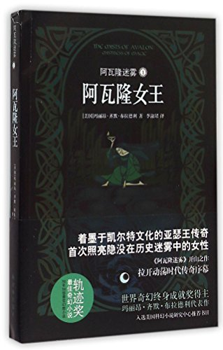 9787544754934: The Mists of Avalon: Mistress of Magic (Chinese Edition)