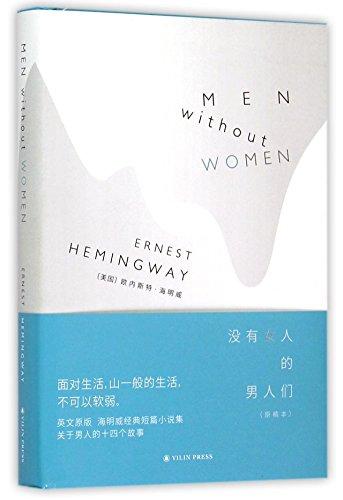 9787544755214: Men Without Women(Original English Version)(Hardcover)
