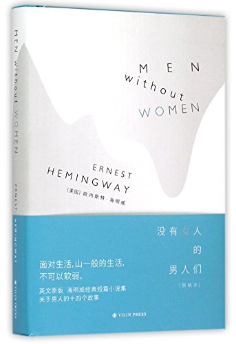 9787544755214: Men Without Women(Original English Version)(Hardcover)