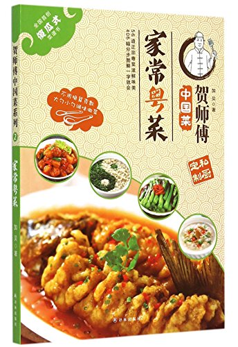 9787544756587: Homely Cantonese Cuisine (Chinese Edition)