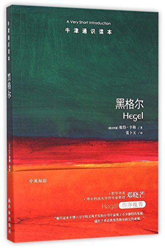 9787544756754: Hegel: A Very Short Introduction