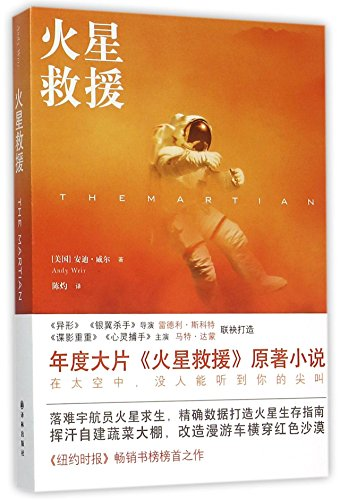 The Martian (Chinese Edition): Andy Will