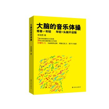 9787544759335: Brain gymnastics music(Chinese Edition)
