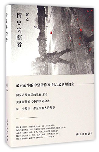 9787544759601: The Missing History of Love (Hardcover) (Chinese Edition)