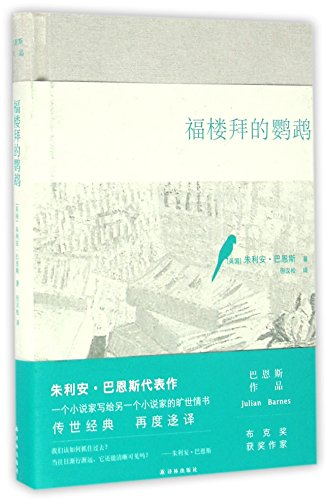 9787544760720: Flaubert's Parrot (Chinese Edition)