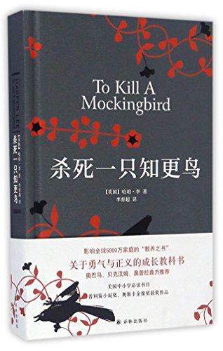 To kill a Mockingbird (Chinese Edition): Harper Lee