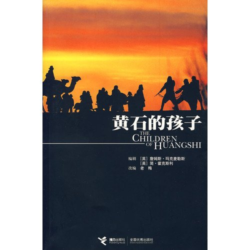 9787544801409: The Children of Huang Shi (Chinese Edition)