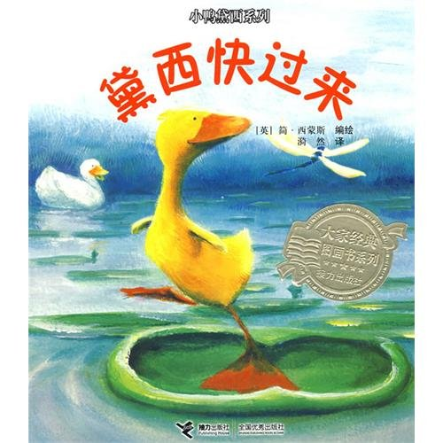 Duck Daisy series. Daisy Come(Chinese Edition): BEN SHE.YI MING