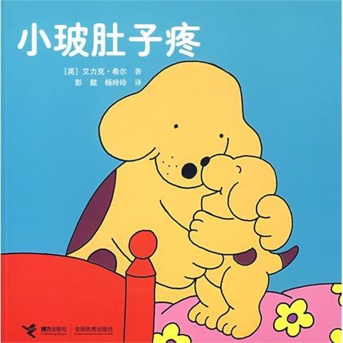 Spot's Tummy Arche (Chinese Edition): ying ai li