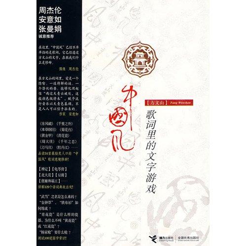 9787544803052: Chinese Style-Language Game in Lyrics (Chinese Edition)