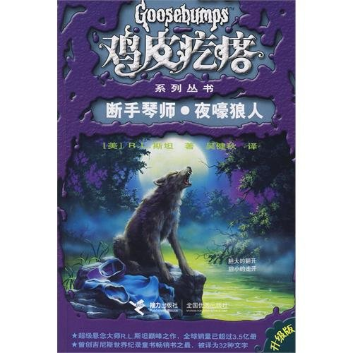 9787544803199: Piano Lessons Can be Murder & The Werewolf of Fever Swamp Upgraded Edition (Chinese Edition)