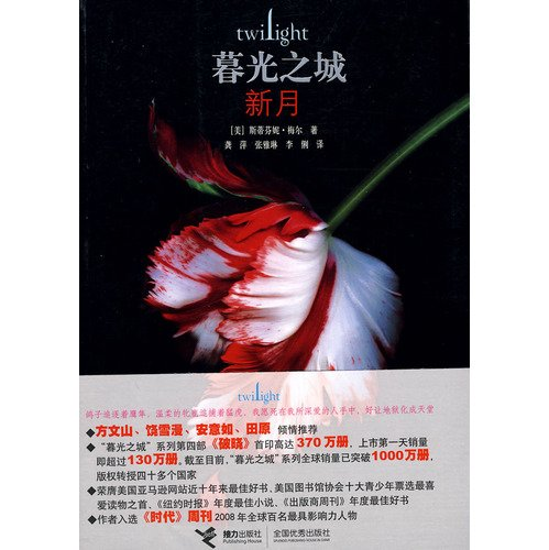 9787544804196: New Moon-Twilight 2 (Twilight Saga) (Chinese Edition)