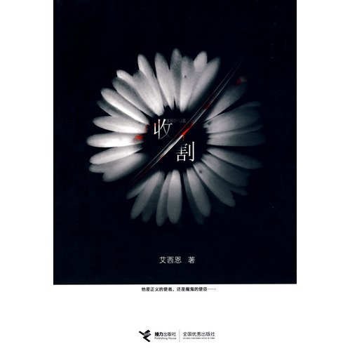 9787544805520: Harvest (Chinese Edition)