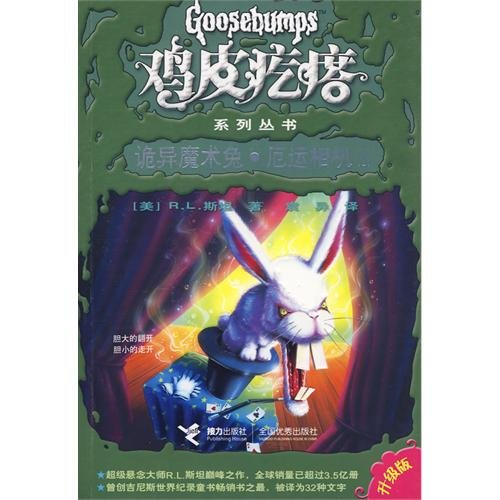 9787544805704: Bad Hare Day·Say Cheese and Die! (Goosebumps Series) (Chinese Edition)