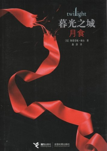 Twilight: Eclipse (Chinese Edition)